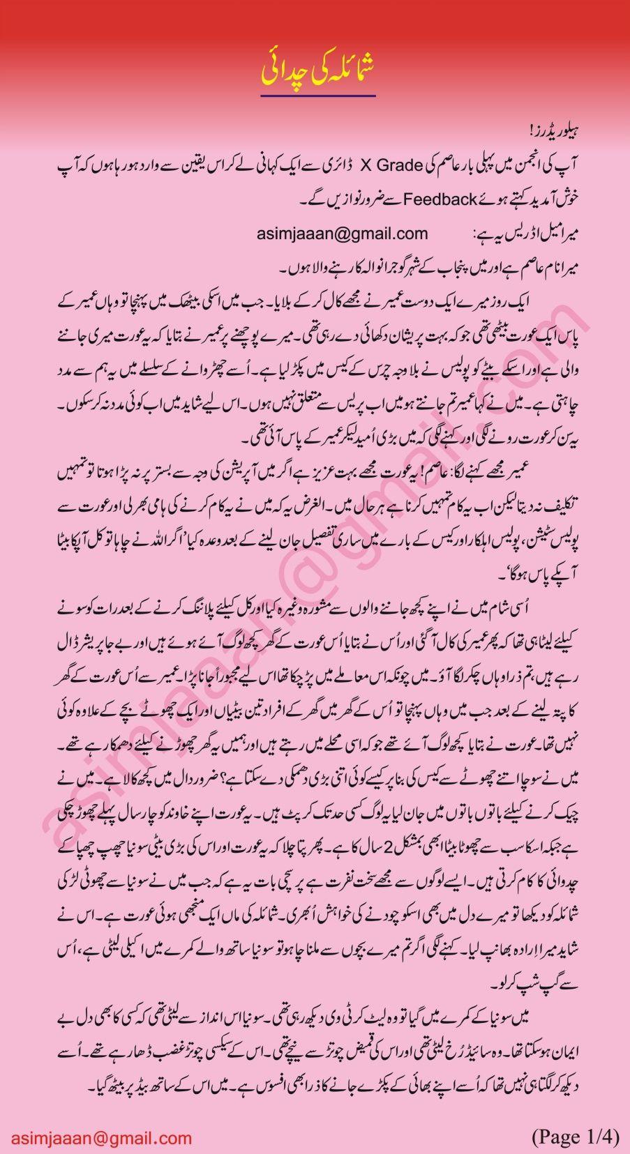 Pakistani girls urdu sex stories