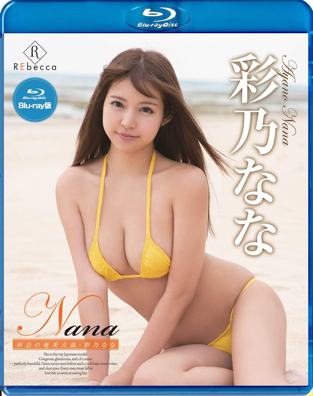 Japanese av idol nana