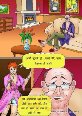 Comics xxx story in hindi