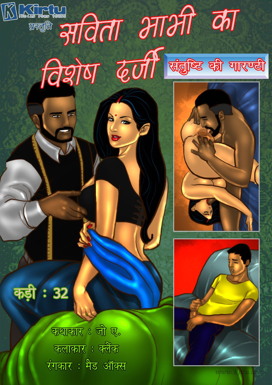 Mom xxx hindi comics story