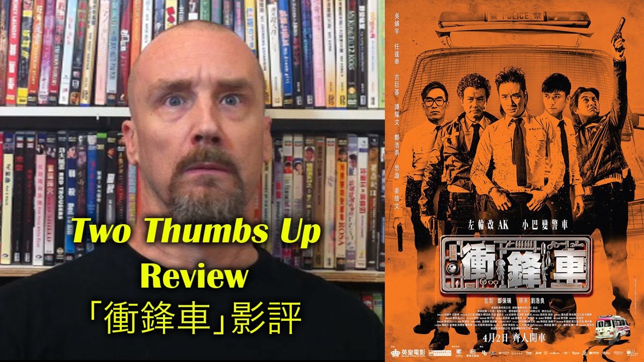 Thumb up movie review