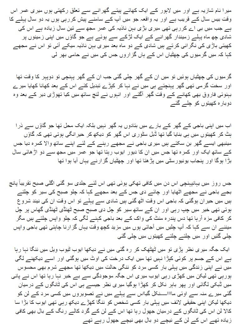 Sex sotrey in urdu